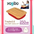 神谷浩史さん録音目覚まし時計 / Traybo2.0 他