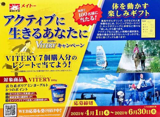 VITERY(ヴィテリ―) キャンペーン
