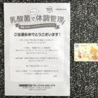 アサヒのキャンペーンで「QUOカード500円分」が当選しました!