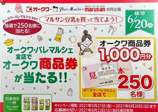 オークワ・パレマルシェ全店で商品券1,000円分が当たる!