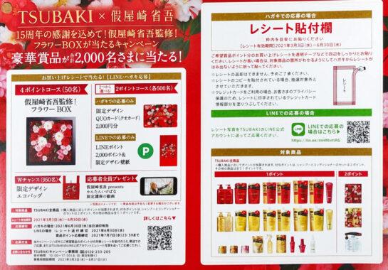 TSUBAKI 豪華賞品が合計2,000名さまに当たる!