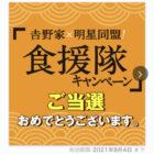 明星のLINE懸賞で「吉野家デジタルギフト2,000円分」が当選しました♪