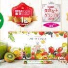 無理のないファスティング(断食)をサポートする「フルーツモリンガ」無料モニター