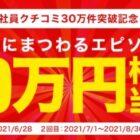 30万円相当のPayPayボーナス ほか