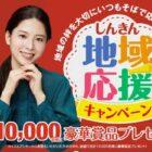 VJAギフトカード10万円分 / グルメギフト3,000円相当 他