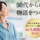 【45歳以上限定】現金10万円 / 現金1万円 / 話題のP&G製品