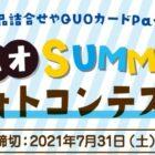 ナビスコ商品詰め合わせ / QUOカードPay500円分