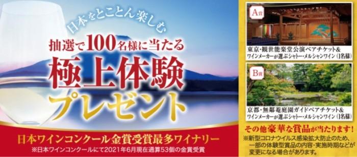 シャトー・メルシャン「日本をとことん楽しむ極上体験プレゼントキャンペーン」6月1日(火)開始! | シャトー・メルシャン・クラブ