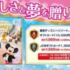 ギフトカード最大10,000円分