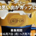 スペシャルブレンド1ケースが当たるコーヒーエピソード投稿キャンペーン☆