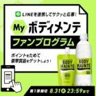 全プレもアリ☆体重体組成計やカタログギフトも当たる購入キャンペーン!