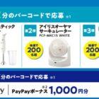 PayPayボーナス 1,000円分 / FANCL×KIRINアソートセット 他