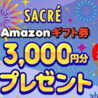 3,000円分のAmazonギフト券が当たる大量当選ハガキ懸賞!