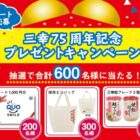 QUOカード1,000円分 / 保冷エコバッグ 他