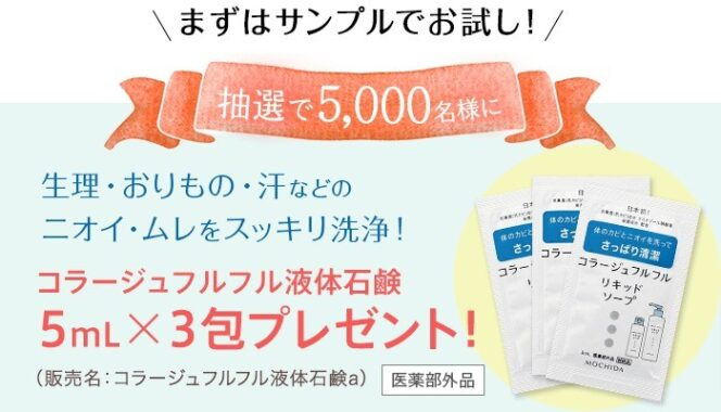 5,000名様サンプルプレゼントキャンペーン コラージュフルフル泡石鹸[ピンク] 【公式】持田ヘルスケアのオンラインショップ 【公式】持田ヘルスケアのオンラインショップ