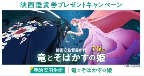 『竜とそばかすの姫』映画鑑賞券プレゼントキャンペーン