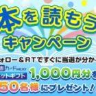 抽選で50名様に 図書カードNEXTネットギフト 1000円分プレゼント