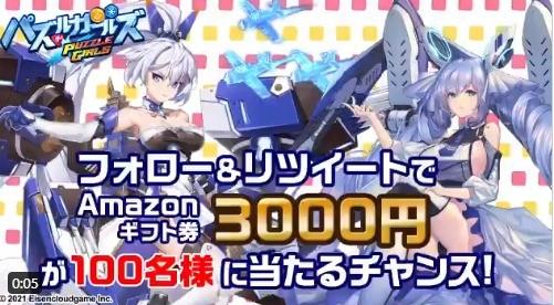 3,000円分のAmazonギフト券がその場で当たるキャンペーン☆