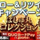 毎日QUOカードPayが当たるTwitterキャンペーン♪