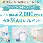 2,000円分のニトリ商品券が毎日その場で当たるキャンペーン☆