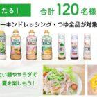 Wチャンスもアリ☆キッチンアイテムが当たる購入キャンペーン!