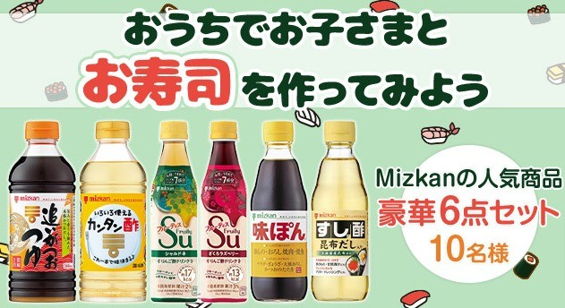 お子さまとおうちでお寿司を作ってみよう すし酢などMizkanの豪華6点セットをプレゼント!