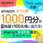 毎日100名様にAmazonギフト券がその場で当たるキャンペーン!