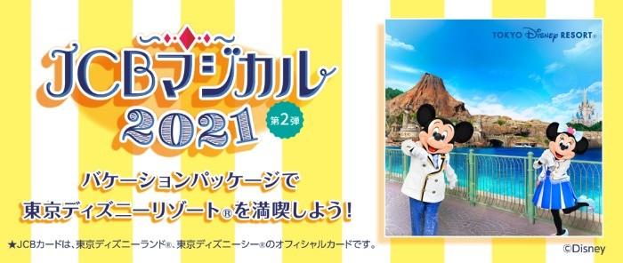 ディズニーの豪華旅行プラン「バケーションパッケージ」などが当たるJCBマジカル2021♪