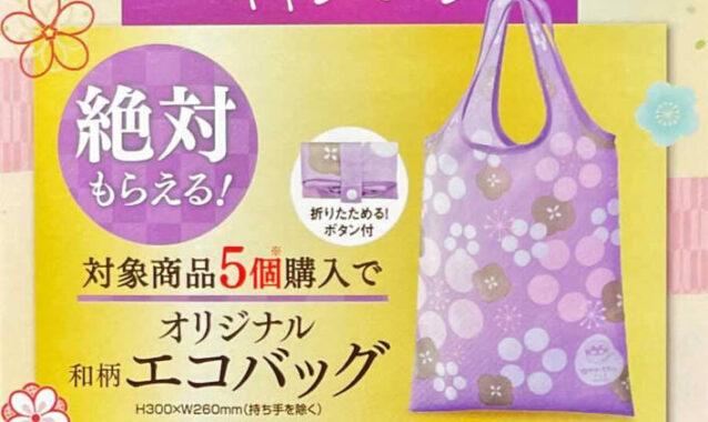 【オークワ×井村屋】美味しい幸せ 和のごほうびキャンペーン