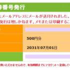 揖保乃糸のキャンペーンで「EJOICAセレクトギフト500円分」が当選しました!
