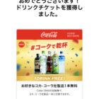 コカ・コーラのTwitter懸賞で「Coke ONドリンクチケット」が当選しました♪