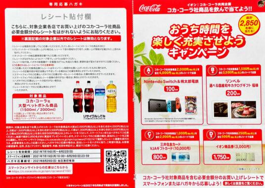 【イオン×コカ・コーラ】おうち時間を楽しく充実させようキャンペーン