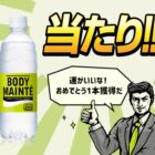 大塚製薬のTwitter懸賞で「ボディメンテ ドリンク1本無料引き換えクーポン」が当選しました!
