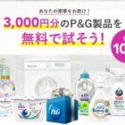 P&G製品無料体験モニター