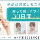 ホワイトエッセンス 30日分無料モニター