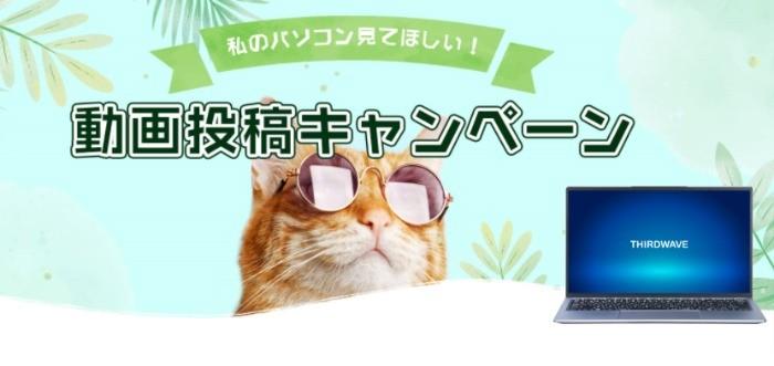 私のパソコン見てほしい!YouTube動画投稿キャンペーン|ドスパラ公式通販サイト