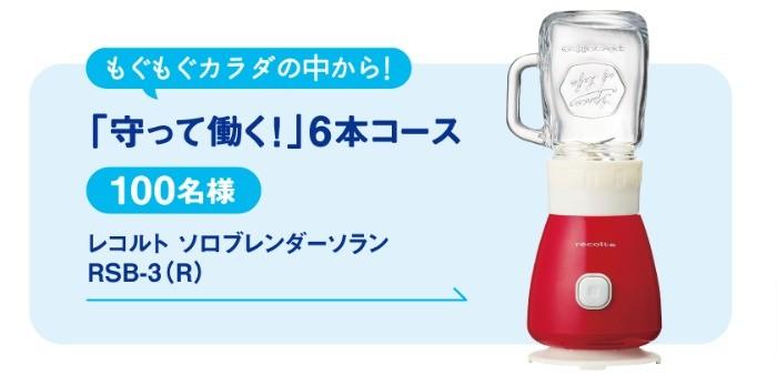 乳酸菌で夏を乗り切ろう!キャンペーン | アサヒ飲料