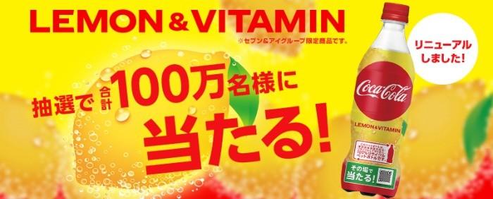 コカ・コーラ レモン&ビタミンを飲んでLINEポイントをGETしよう!| コカ・コーラ(Coca-Cola)公式ブランドサイト