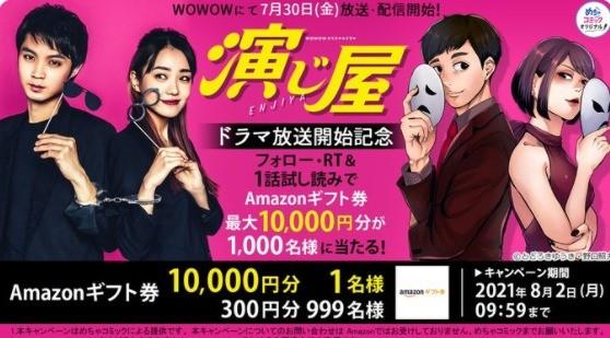 WOWOW×めちゃコミック「#演じ屋」キャンペーン