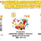 宿泊券やアンパンマンのおもちゃが当たるクイズキャンペーン☆