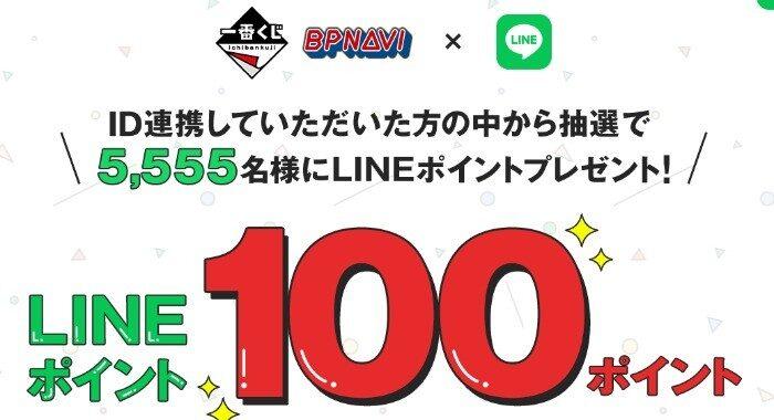 一番くじLINE公式アカウント LINEポイントプレゼントキャンペーン