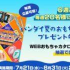 バンダイ夏のおもちゃ祭りオンライン|BANDAI TOYS|バンダイ 公式サイト