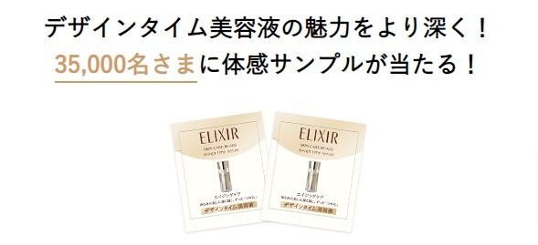 \ベストコスメ6賞受賞記念/ デザインタイム美容液 体感キャンペーン 第2弾