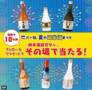 沢の鶴 夏の純米酒まつりキャンペーン