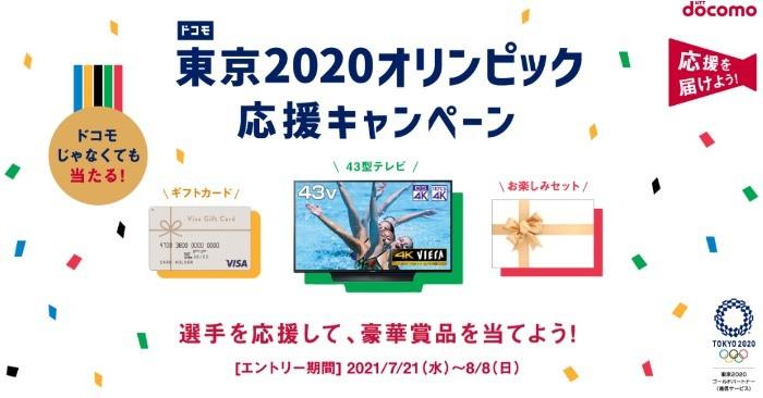東京2020オリンピック応援キャンペーン|NTTドコモ