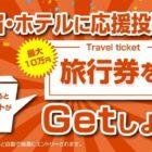 1万円以上のJTB旅行券が「合計107名様」に当たる総選挙懸賞♪