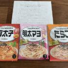 キユーピーのキャンペーンで「あえるパスタソース」商品モニターに当選しました♪