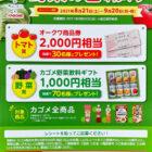 オークワ商品券2,000円 / カゴメ野菜飲料ギフト