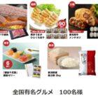 全国有名グルメ / QUOカード500円分