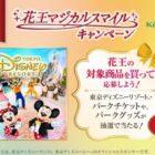 ディズニーチケットやグッズが当たる豪華レシートキャンペーン☆